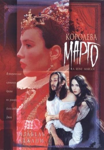 Смотреть фильм Королева Марго