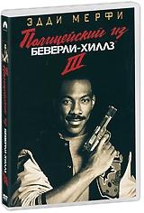 Смотреть фильм Полицейский из Беверли Хилз 3