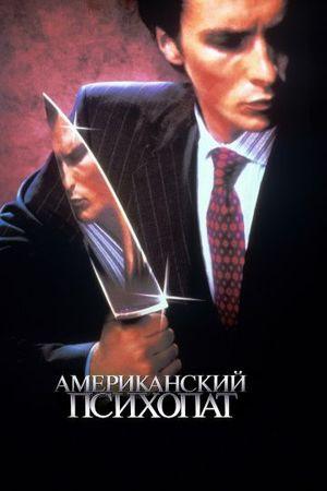 Смотреть фильм Американский психопат 1