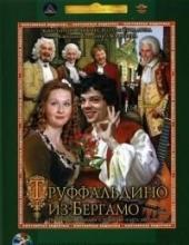 Смотреть фильм Труффальдино из Бергамо