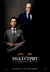 Смотреть фильм Уолл Стрит: Деньги не спят