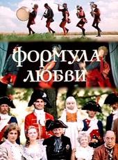 Смотреть фильм Формула любви