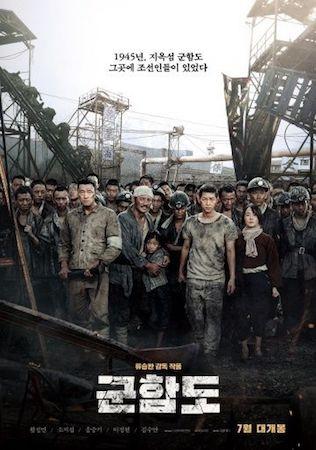 Смотреть фильм Кунхам: Пограничный остров