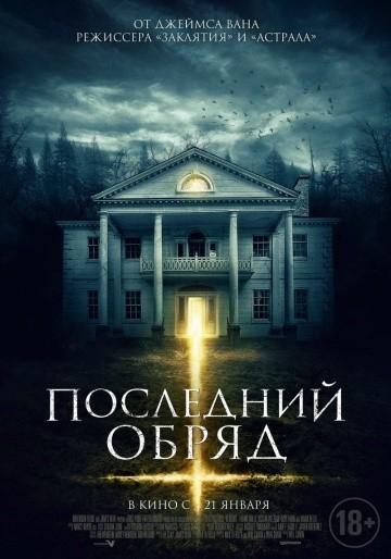 Смотреть фильм Последний обряд