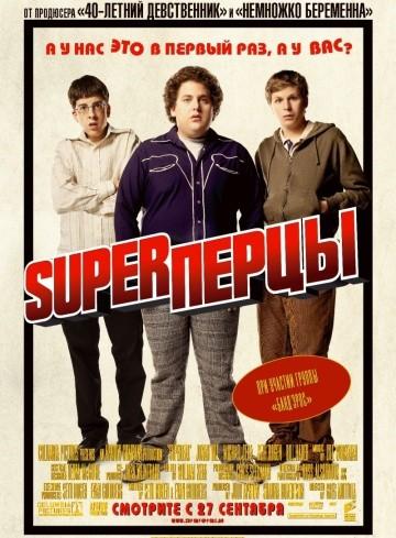 Смотреть фильм SuperПерцы