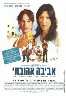Смотреть фильм Авива, любовь моя