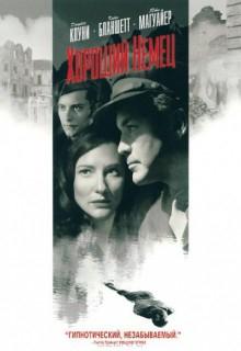 Смотреть фильм Хороший немец