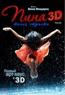 Смотреть фильм Пина: Танец страсти в 3D