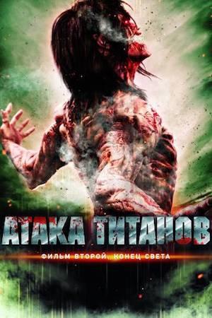 Смотреть фильм Атака титанов. Фильм второй: Конец света