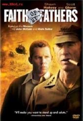 Смотреть фильм Вера моих отцов
