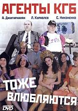 Смотреть фильм Агенты КГБ тоже влюбляются