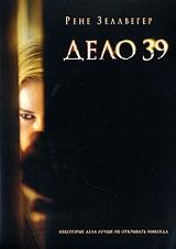 Дело № 39