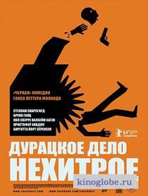 Смотреть фильм Дурацкое дело нехитрое