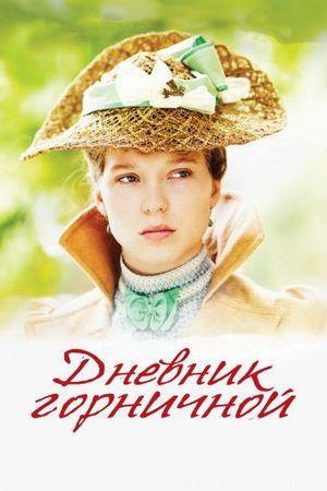 Смотреть фильм Дневник горничной
