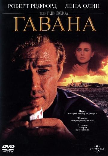 Смотреть фильм Гавана