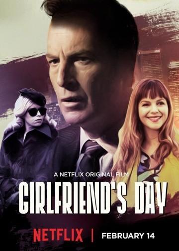 Смотреть фильм День любимой
