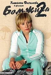 Смотреть фильм Бомжиха 2