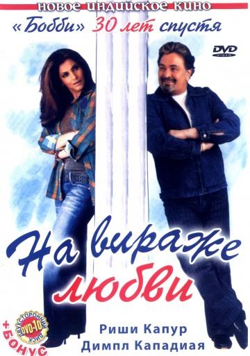 Смотреть фильм На вираже любви