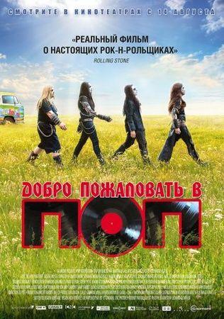 Смотреть фильм Добро пожаловать в ПОП