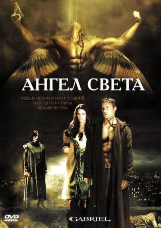 Смотреть фильм Ангел света