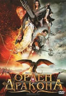 Смотреть фильм Орден Дракона