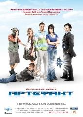 Смотреть фильм Артефакт