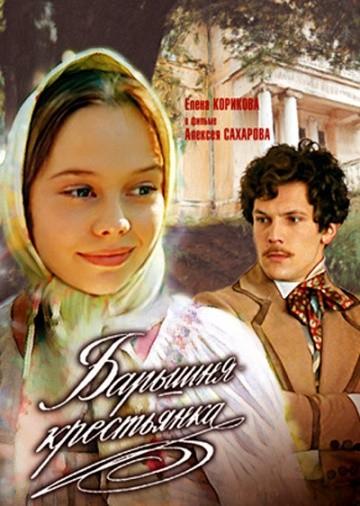 Смотреть фильм Барышня-крестьянка