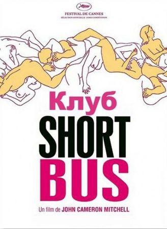 Клуб «Shortbus»