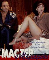 Смотреть фильм Мастер и Маргарита