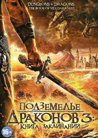Смотреть фильм Подземелье драконов 3: Книга заклинаний