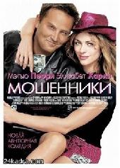 Смотреть фильм Мошенники