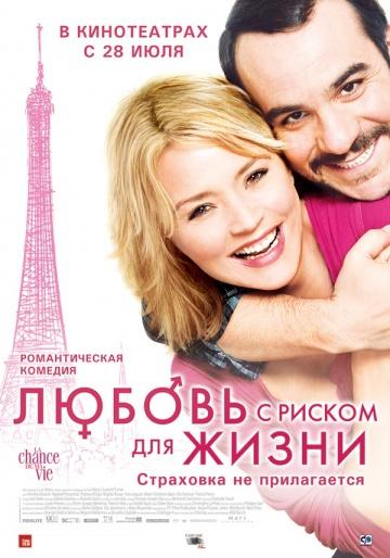 Смотреть фильм Любовь с риском для жизни