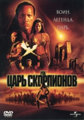 Смотреть фильм Царь скорпионов