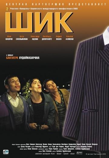 Смотреть фильм Шик
