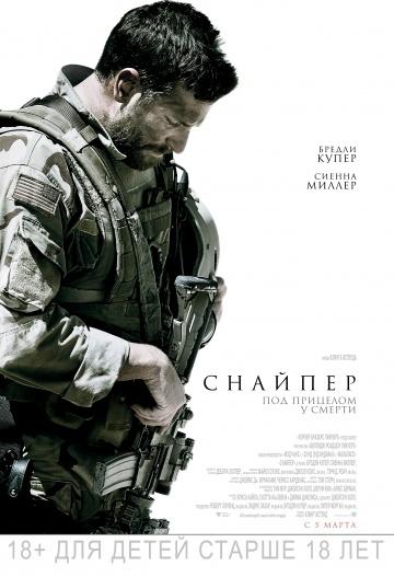 Смотреть фильм Американский снайпер