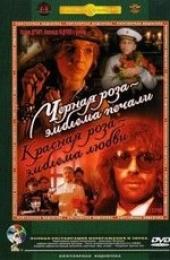 Смотреть фильм Черная Роза Эмблема Печали Красная Роза Эмблема любви