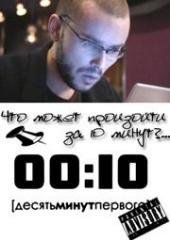 Смотреть фильм 00:10