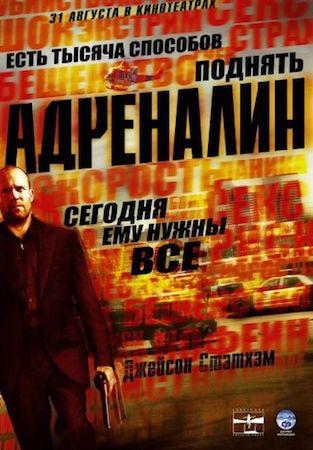 Смотреть фильм Адреналин 1