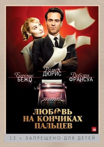 Смотреть фильм Любовь на кончиках пальцев