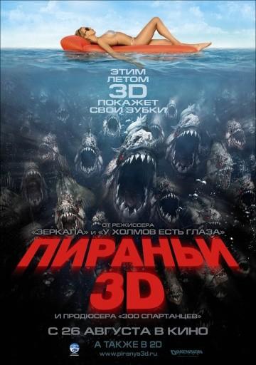 Смотреть фильм Пираньи 3D