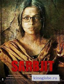 Смотреть фильм Сарабджит