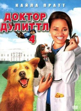 Смотреть фильм Доктор Дулиттл 4