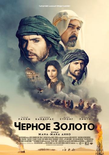 Смотреть фильм Чёрное золото