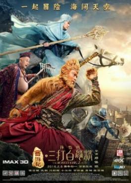 Царь обезьян 2