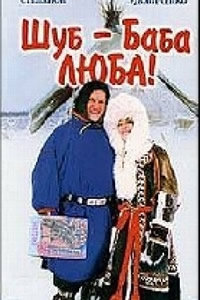 Смотреть фильм Шуб-баба Люба!