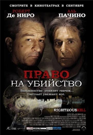Смотреть фильм Право на убийство