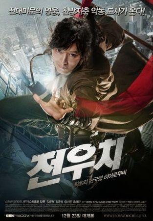 Смотреть фильм Даосский маг Чон У-чхи