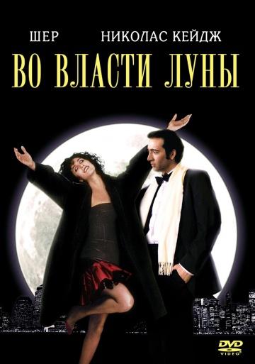 Смотреть фильм Во власти Луны