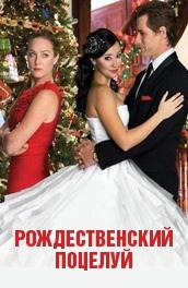 Смотреть фильм Рождественский поцелуй