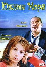 Смотреть фильм Южные моря